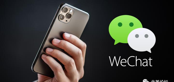 微信又有新消息!川普称美方公司可以在中国使用微信?